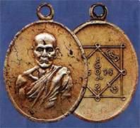 เหรียญหลวงพ่อโต วัดวิหารทอง