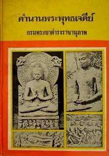 หนังสือ ตำนานพระพุทธเจดีย์ โดยกรมพระยาดำรงราชานุภาพ