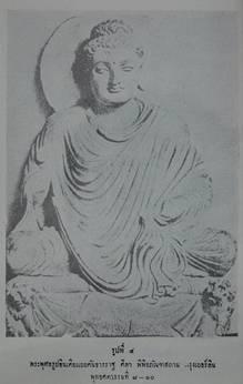 พระพุทธรูปอินเดีย แบบคันธารราฐ พุทธศตวรรษที่๗-๑๐