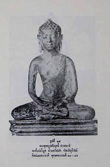 พระพุทธรูปสัมฤทธิ์ ศิลปะทวารวดี (พุทธศตวรรษที่ 11-16)