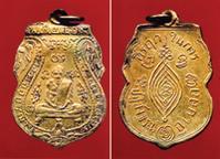 เหรียญหลวงพ่อกลั่น วัดพระญาติ เหรียญ พิมพ์ขอเบ็ด ที่แพงที่สุด