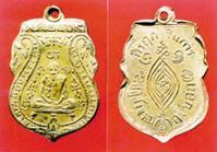 เหรียญหลวงพ่อกลั่น วัดพระญาติ เนื้อทองแดงกะไหล่ทอง