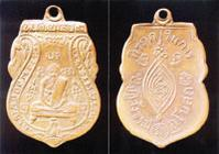เหรียญทองแดงหลวงพ่อกลั่น วัดพระญาติ