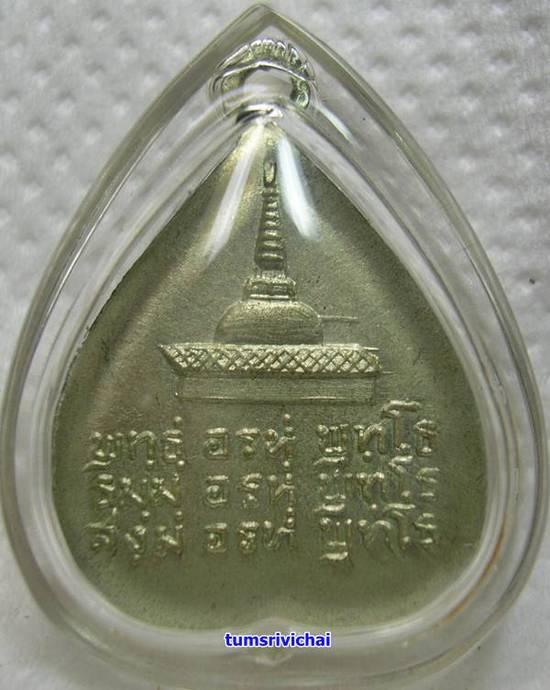 ด้านหลังเหรียญใบโพธิ์เล็กหลวงพ่อคล้าย ปี2506