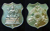 เหรียญจักรเพชรเสมา หลวงพ่อสายทอง วัดพรหมนิวาสวรวิหาร