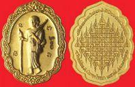 เหรียญพระสีวลีมหาลาภ วัดไผ่ล้อม