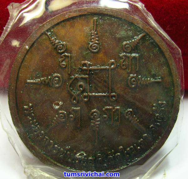 เหรียญพญาเสือนอนกิน เนื้อทองแดง แช่น้ำมันเสือ(2) อาจารย์ประสูติ วัดในเตา ด้านหลัง