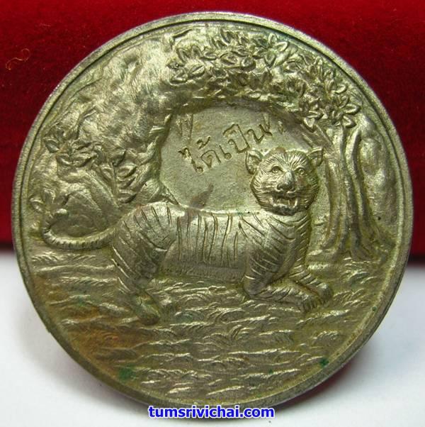 เหรียญพญาเสือนอนกิน เนื้อนวะ แช่น้ำมันเสือ(2) อาจารย์ประสูติ วัดในเตา