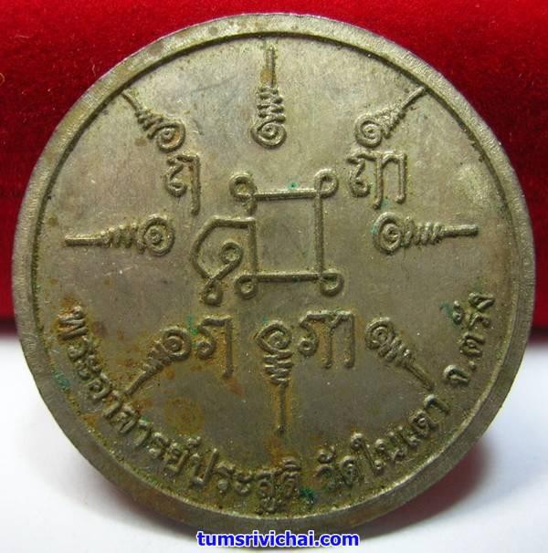 เหรียญพญาเสือนอนกิน เนื้อนวะ แช่น้ำมันเสือ(2) อาจารย์ประสูติ วัดในเตา หลังยันต์