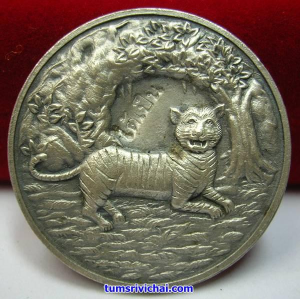 เหรียญเสือนอนกิน เนื้อเงิน