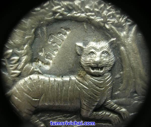 เหรียญเสือนอนกิน เนื้อเงิน ด้านหน้า ตอกโค้ด ได้เป็น
