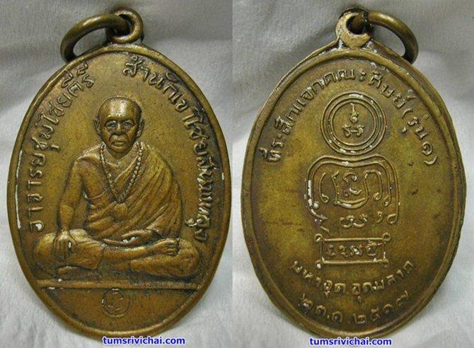 เหรียญอาจารย์ชุม ไชยคีรี สำนักเขาไชยสน รุ่นแรก ปี2517 รูปเหมือนเต็มองค์