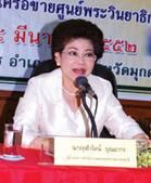 นางจุฬารัตน์ บุณยากร ผู้อำนวยการสำนักงานพระพุทธศาสนาแห่งชาติ