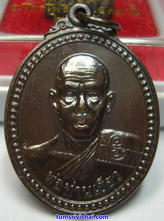เหรียญหลวงปู่เขียว วัดห้วยเงาะ รุ่นแรก(รับทรัพย์) ปี 2543