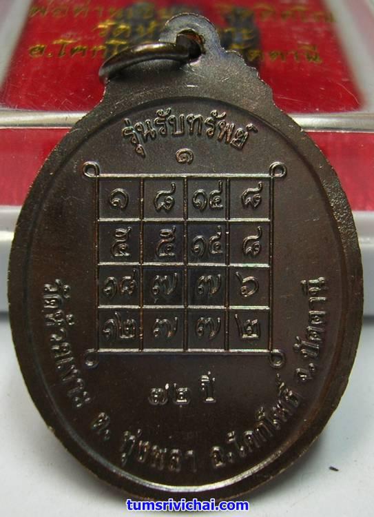 ด้านหลังเหรียญหลวงปู่เขียว วัดห้วยเงาะ รุ่นแรก(รับทรัพย์) ปี 2543