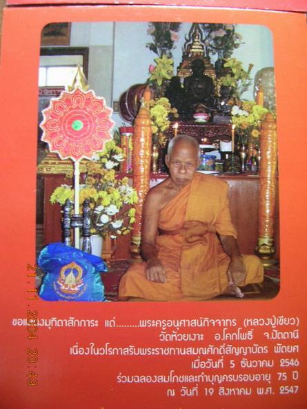 งานรับสมณศักดิ์และวันครบรอบอายุ75ปี(วันเกิด) เมื่อ พ.ศ.2547