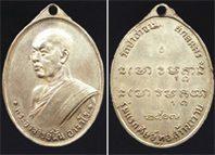เหรียญ พระอาจารย์ฝั้น อาจาโร รุ่นแรก วัดป่าอุดมสมพร