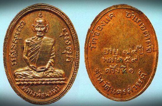 เหรียญหลวงพ่อพรหม วัดช่องแค รุ่นแรก ปี 2507