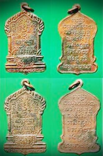 เหรียญพระรัตนตรัย หรือ เหรียญตู้ไปรษณีย์ ปี 2475