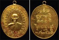 เหรียญหลวงพ่อบ่าย วัดช่องลม รุ่นแรก ปีพ.ศ.2461