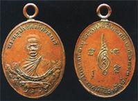 เหรียญรุ่นแรกหลวงพ่อเทศน์ โยธารักษ์ ปีพ.ศ.2480