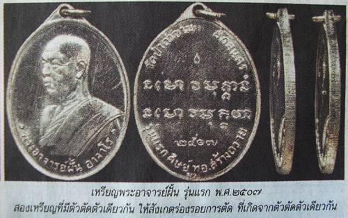 เหรียญพระเกจิ เหรียญพระอาจารย์ฝั้น รุ่นแรก พ.ศ.2507 ตัวตัดขอบ ตัวเดียวกัน รอยตัดขอบเหรียญ