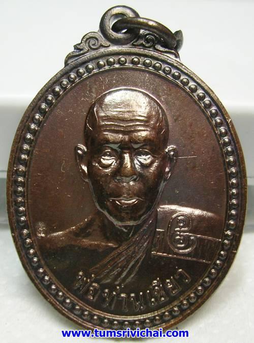 เหรียญพ่อท่านเขียว วัดห้วยเงาะ รุ่นแรก(รับทรัพย์) ปี 2543