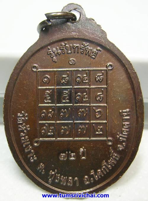 เหรียญพ่อท่านเขียว วัดห้วยเงาะ รุ่นแรก(รับทรัพย์) ปี 2543 หลังยันต์รับทรัพย์