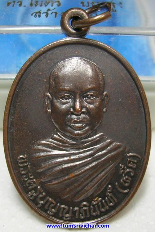 เหรียญ พระครูบุญญาภินันท์ รุ่นแรก วัดปาโมกข์