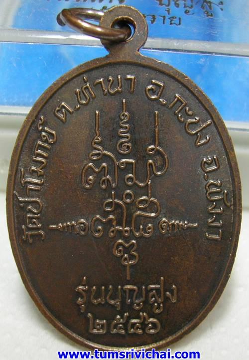 ด้านหลังเหรียญ พระครูบุญญาภินันท์ รุ่นแรก วัดปาโมกข์