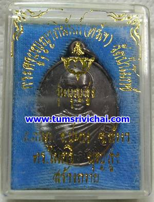 กล่องเหรียญพระครูบุญญาภินันท์ รุ่นแรก วัดปาโมกข์