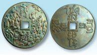 เหรียญ18 อรหันต์ รุ่น 2 พ.ศ.2549