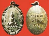 เหรียญหลวงพ่อเกษร วัดท่าพระ รุ่นแรก