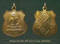 เหรียญหลวงพ่อเปลี่ยน วัดไชยชุมพลชนะสงคราม( วัดใต้ )
