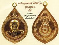 เหรียญหลวงพ่อบุญมี โชติปาโล วัดสระประสานสุข (วัดบ้านนาเมือง)