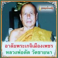 หลวงพ่อตัด ปวโร วัดชายนา จ.เพชรบุรี มรณภาพลง ในวัย 78 ปี พรรษา 58