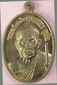 เหรียญ 100 ปี หลวงพ่อแช่ม วัดฉลอง