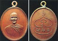 เหรียญหลวงพ่อพุ่ม วัดบางโคล่นอก กรุงเทพฯ