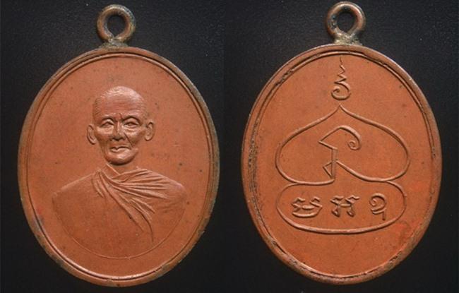 เหรียญหลวงปู่พุ่ม วัดบางโคล่นอก ปี2477 รุ่นแรก พิมพ์นิยมยันต์จรดขอบเหรียญ