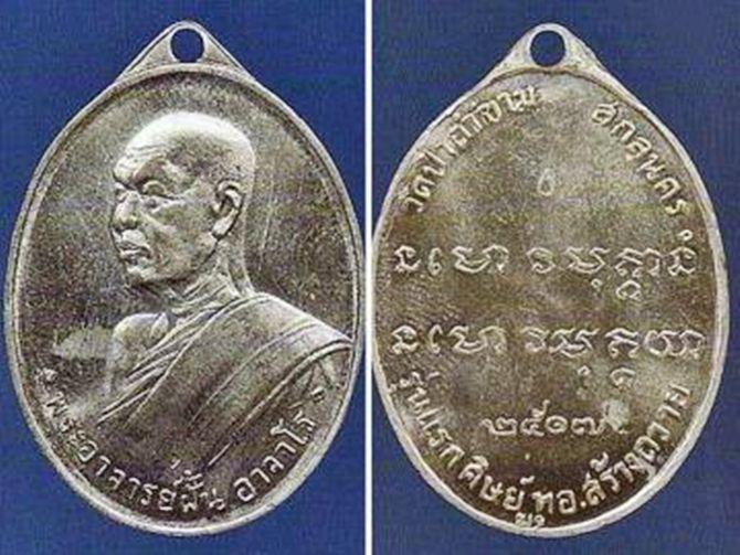 เหรียญอาจารย์ฝั้น อาจาโร รุ่นแรก ปี2507