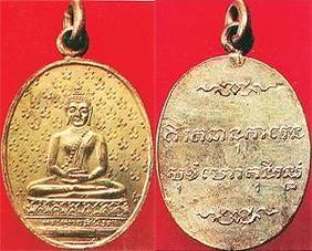 เหรียญพระพุทธสิหิงค์ วัดราชประดิษฐ์