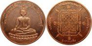 เหรียญโสฬสมงคล วัดบางจาก