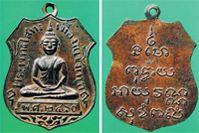 เหรียญพระพุทธโสธร รุ่นแรก ปี พ.ศ.2460
