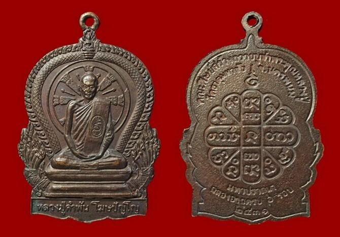 เหรียญมหาปรารถนา พิมพ์ใหญ่ หลวงปู่คำพันธ์ โฆสปัญโญ วัดธาตุมหาชัย