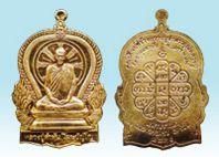 เหรียญมหาปรารถนา หลวงปู่คำพันธ์ โฆสปัญโญ วัดธาตุมหาชัย