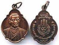 เหรียญรัชกาลที่1 เหรียญที่ระลึก 200 ปี ราชวงศ์จักรี