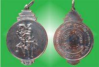 เหรียญพระเจ้าตากสิน รุ่นสร้างอนุสาวรีย์ ปี 2517