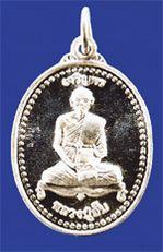 เหรียญหลวงปู่อั๊บ เขมจาโร วัดท้องไทร