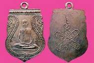 เหรียญสมเด็จพระมหาวีรวงศ์ (อ้วน ติสโล) รุ่นแรก 2477