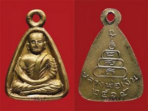 เหรียญจอบเล็ก หลวงพ่อเงิน วัดบางคลาน ปี 2515